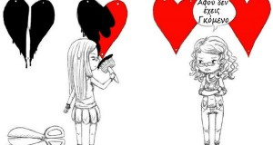 i_hate_valentines_day_by_arinfea-d5utape1